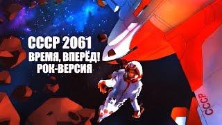 СССР-2061 - Прекрасное далёко (рок-версия)