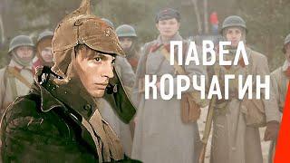 Павел Корчагин (1956) фильм