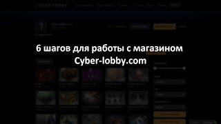 Как продать или купить вещи из доты на портале Cyber-lobby.com