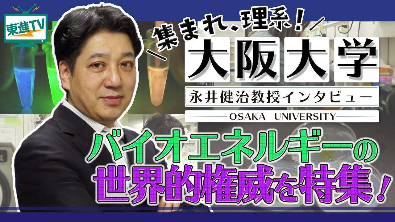 永井健治教授を特集!<br>バイオエネルギーの最先端研究をご紹介!