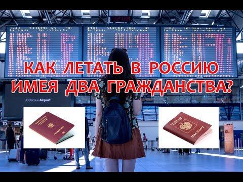 Как летать в Россию имея два гражданства? Немецкое и российское?