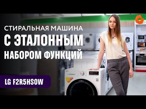 ЧТО ДОЛЖНА УМЕТЬ стиральная машина в 2020 году? На примере LG F2R5HS0W
