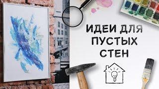 видео Варианты покраски стен в комнате своими руками