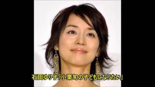 女優の石田ゆり子(47歳)が、4月12日に放送されたバラエティ番組「天海...