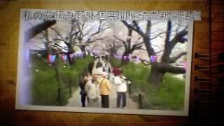 幸手市 桜祭り 松沼義雄 花編みヘアー® のっぽさんの散歩道