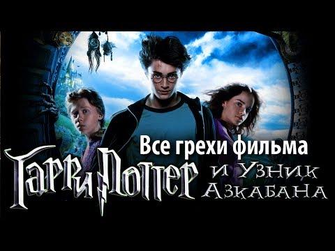 Гарри Поттер и Узник Азкабана Полное Прохождение