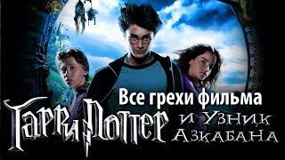 """Все грехи фильма """"Гарри Поттер и узник Азкабана"""""""