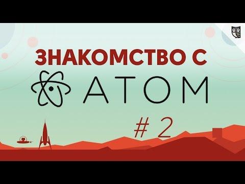 Знакомство с Atom - #2 - Плагины для фронтенд разработки. Установка.