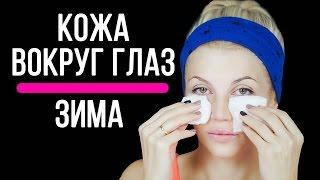 Зимний уход за кожей вокруг глаз в домашних условиях  + супер маска для кожи вокруг глаз. Beauty Ksu(Кожа вокруг глаз очень тонкая и нежная, потому она подвержена преждевременному старению и растяжению. Ухаж..., 2016-11-19T17:52:24.000Z)