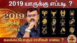 (01/01/2019) Puthandu Palangal by Astrologer Shelvi | New Year Raasi Palan 2019 | Thanthi TV
