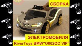 Збірка Електромобіля ''BMW O002OO VIP'' Відео інструкція - як зібрати? - Відео Огляд