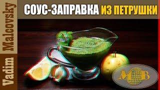 3D stereo red-cyan Рецепт Соус-заправка из петрушки или универсальный зелёный соус.
