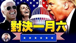 """""""不男不女""""國會新規則的背後蘊含怎樣的政治陰謀,保住裴洛西議長職位就保住了臨時總統的政治主動【江峰時刻20210103】"""