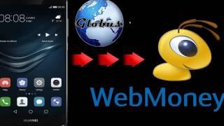 ПАССИВНЫЙ ЗАРАБОТОК! (Globus) Как зарабатывать просто просматривая рекламу на ПК и телефоне.