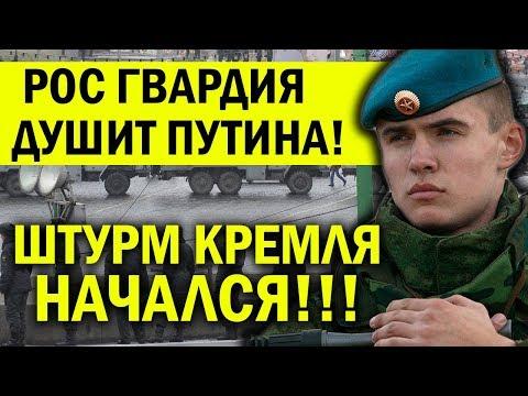 НЕ НА ТЕХ НАРВАЛИСЬ! ГЕНЕРАЛЫ И РОС ГВАРДИЯ ШТУРМУЮТ ПУТИНА!