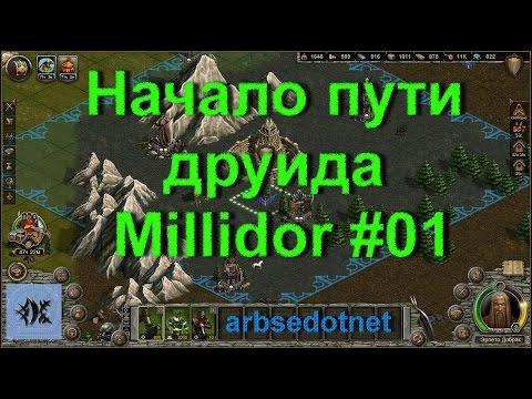 Начало пути друида – Millidor #01