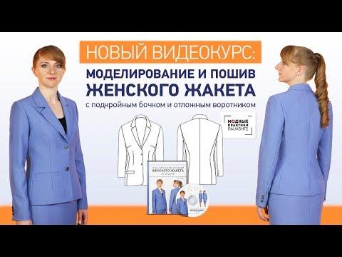 Новый видеокурс: Моделирование и пошив женского жакета с отложным воротником и листочками