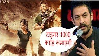 आमिर खान ने कहा 1000 करोड़ कमाएगी Tiger Jinda Hai Salman khan Pbh News