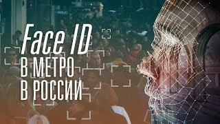 Вход в метро с помощью лица! В России! Когда?
