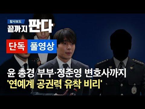 윤 총경 부부·정준영 변호사까지…'연예계 공권력 유착 비리' (풀영상) / SBS / 끝까지 판다