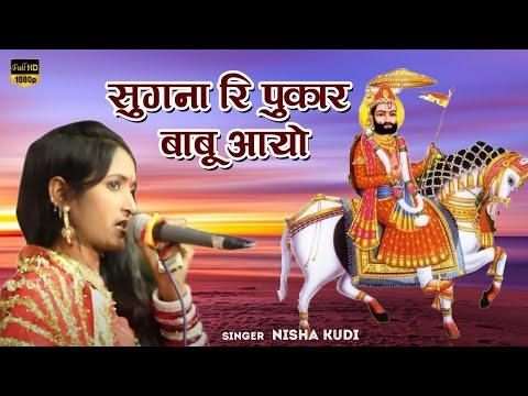 सुगना रि पुकार बाबू आयो - Sugna Ri Pukar Babu Aayo || Nisha Kudi || Live Rajasthani Magic Shows HD