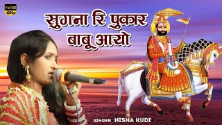 सुगना रि पुकार बाबू आयो - Sugna Ri Pukar Babu Aayo || Nisha Kudi || Live Rajasthani Magic Shows HD