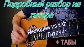 Разбор на гитаре красивой мелодии из к/ф