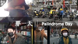 Surviving the nCov2019 Battle. EP 3-What was a 'Palindrome Day' like in China under lockdown