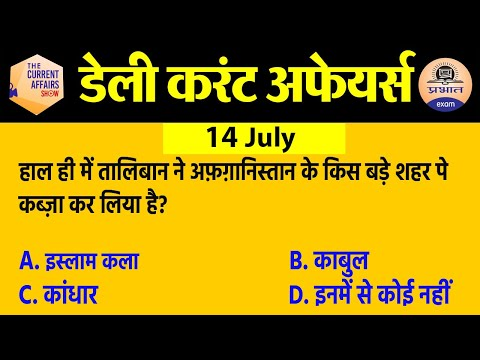 14 july Current Affairs in Hindi | Current Affairs Today | Daily Current Affairs Show | Exam