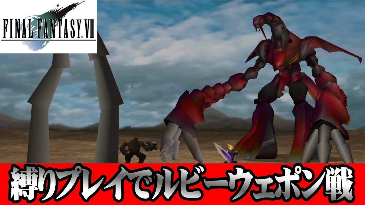 FF7】縛りプレイでルビーウェポン攻略!!最強の敵の倒し方
