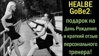 HEALBE GOBE3 ПОДАРОК ДЕНЬРОЖДЕНИЯ АВТОМАТИЧЕСКИЙ ПОДСЧЕТ КАЛОРИЙ УНИКАЛЬНАЯ ФУНКЦИЯ shorts