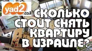 видео снять квартиру в израиле на 2 недели