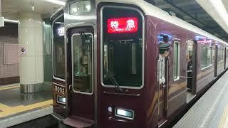 阪急電車 神戸線 神戸高速線 9000系 9002F 発車 新開地駅