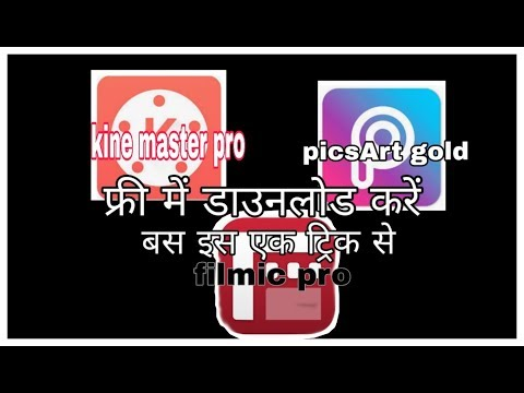 pro-एप्स-डाउनलोड-करें-फ्री||-download-all-new-apps-in-pro-in-free-||download-kinemaster-pro