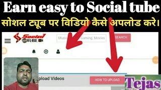Social tube par video kaise upload kare | easy earn by social tube | social tube vs youtube