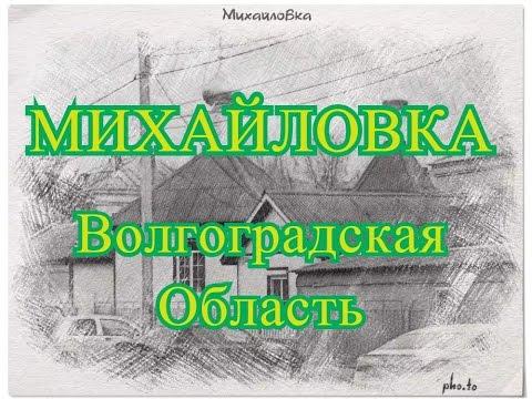 знакомства михайловка волгоград обл