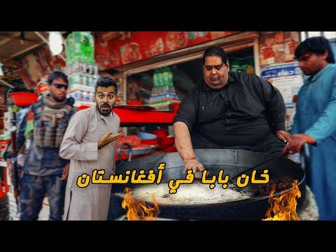 وصلت عند خان بابا الأفغاني - شابلي كباب - جلال آباد 🇦🇫 Adam Khan Chapli Kabab