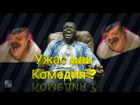 ТРЕШ ОБЗОР Фильма Прочь