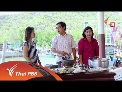 บรรเลงครัวทั่วไทย : บ้านบางปู ต.สามร้อยยอด จ.ประจวบคีรีขันธ์  (6 ส.ค 59)