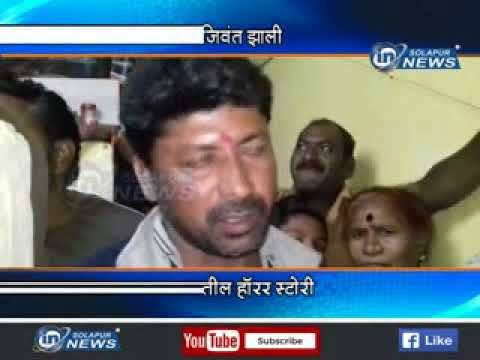 Shital Return News   IN SOLAPUR NEWS