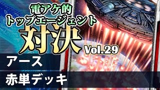 アース:赤単デッキ/『COJ』電アケ的トップエージェント対決Vol.29