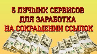 Crashlink Заработок на сокращении ссылок Пассивный доход Без вложений