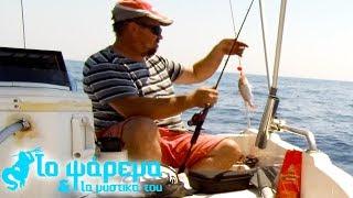 Ψαρεύοντας λυθρίνια- Το ψάρεμα και τα μυστικά του