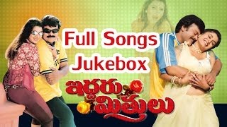 Iddaru Mithrulu (ఇద్దరు మిత్రులు) Movie ~ Full Songs Jukebox ~ Chiranjeevi, Ramya krishna