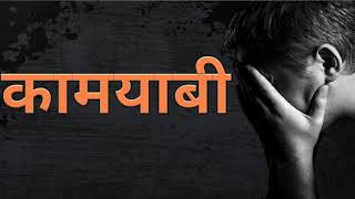 BEST STUDY MOTIVATIONAL VIDEO FOR EXAM IN HINDI TO BECOME SUCCESSFUL IN LIFE
