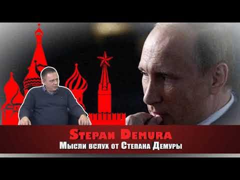 Степан Демура - Чтобы спастись, Кремлю придется капитулировать по всем фронтам