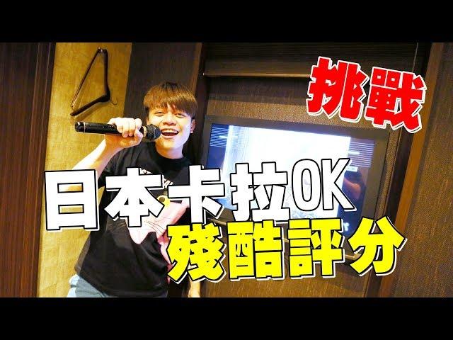 挑戰日本卡拉OK殘酷評分,沒90分不回台灣!【蔡阿嘎Life】