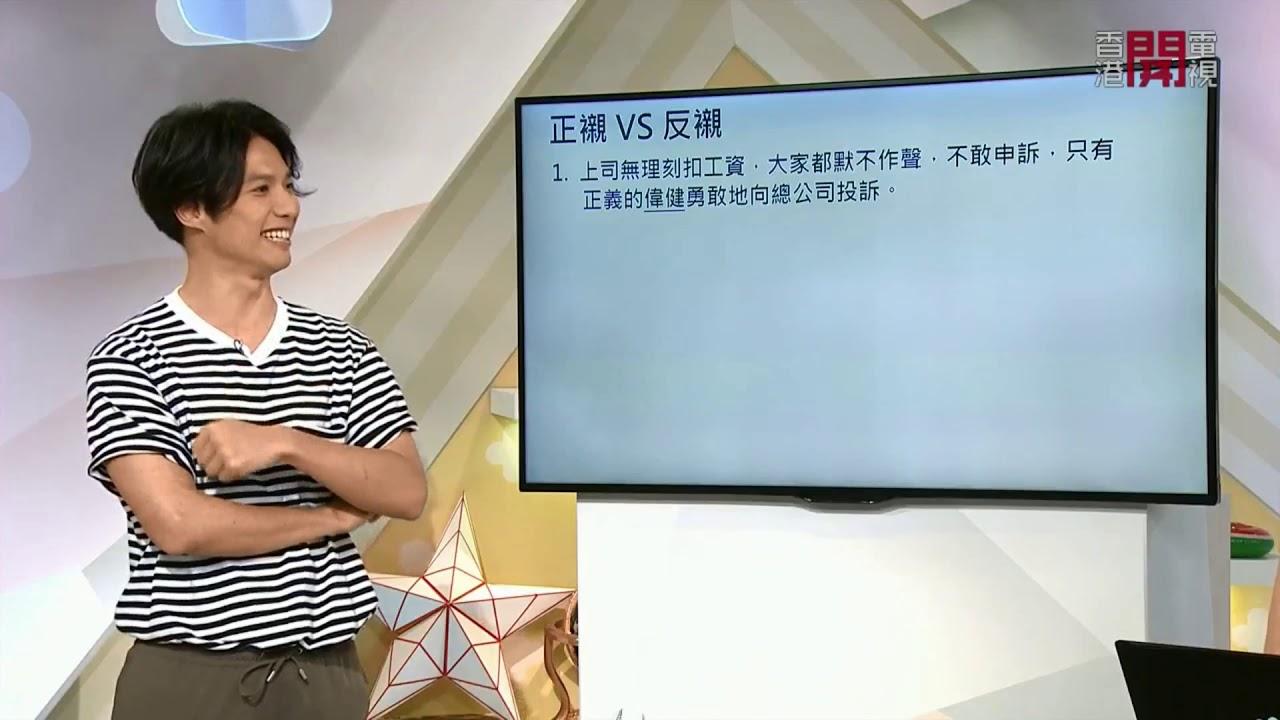 【香港開電視】中文補習《修辭手法 - 正襯及反襯》中文老師 Mandy Li - YouTube