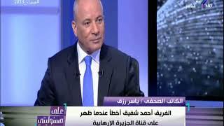 لقاء خاص مع ياسر رزق في على مسئوليتي