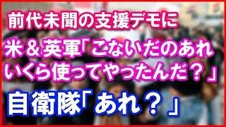 【日本好き 外国人】自衛隊のいる所「が」非戦闘地域だと思わせる前代未聞の支援デモ  【日本びいき ほっこりする話】